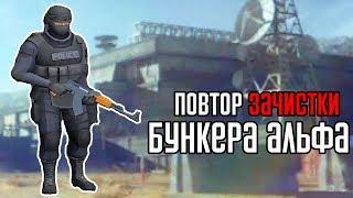 Last Day on Earth: Survival — ПОВТОРНАЯ ЗАЧИСТКА БУНКЕРА С МИНИГАНОМ И АК-47!