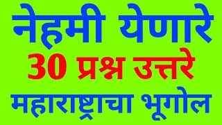 MAHARASHTRACHA BHUGOL || MCQ VERY IMPORTANT || ALL EXAM