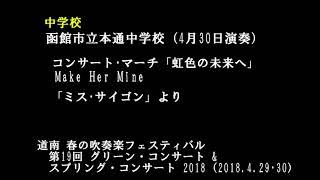 函館市立本通中学校  道南 春の吹奏楽フェスティバル #30