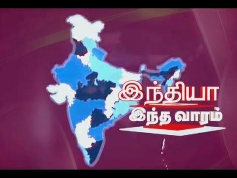 (25.04.2020) INDIA THIS WEEK #PodhigaiTamilNews #பொதிகைசெய்திகள்