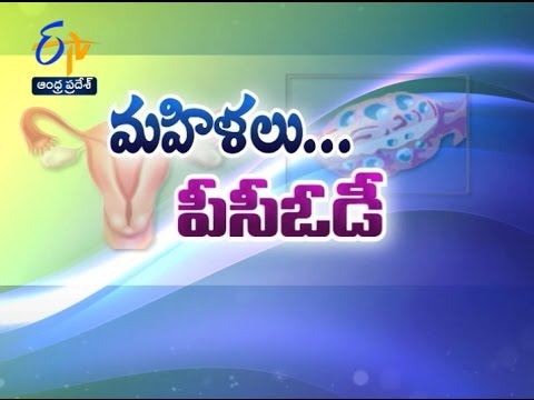 PCOD in Urban Women   Sukhibhava   22nd December 2016    ETV Andhra Pradesh