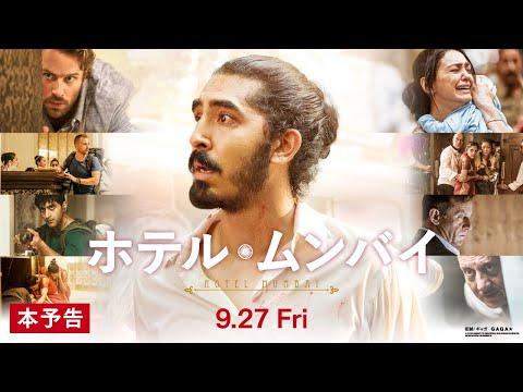 【公式】『ホテル・ムンバイ』9.27(金)公開 /本予告