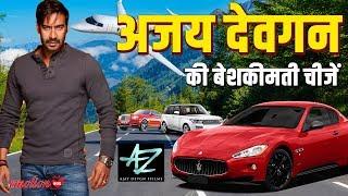 अजय देवगन की ये महंगी, बेशकीमतों चीजों को देख दीवाने हो जाओगे | #Ajay_Devgan Lifestyle 2019