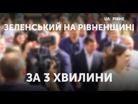 Телеканал UA: Рівне: Зеленський на Рівненщині за 3 хвилини