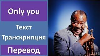 Английский по песням: Louis Armstrong - Only you (текст, перевод, произношение, lyrics)