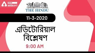 The Hindu Editorial Analysis In Bengali | Descriptive English For WBCS |SSC | BANKING