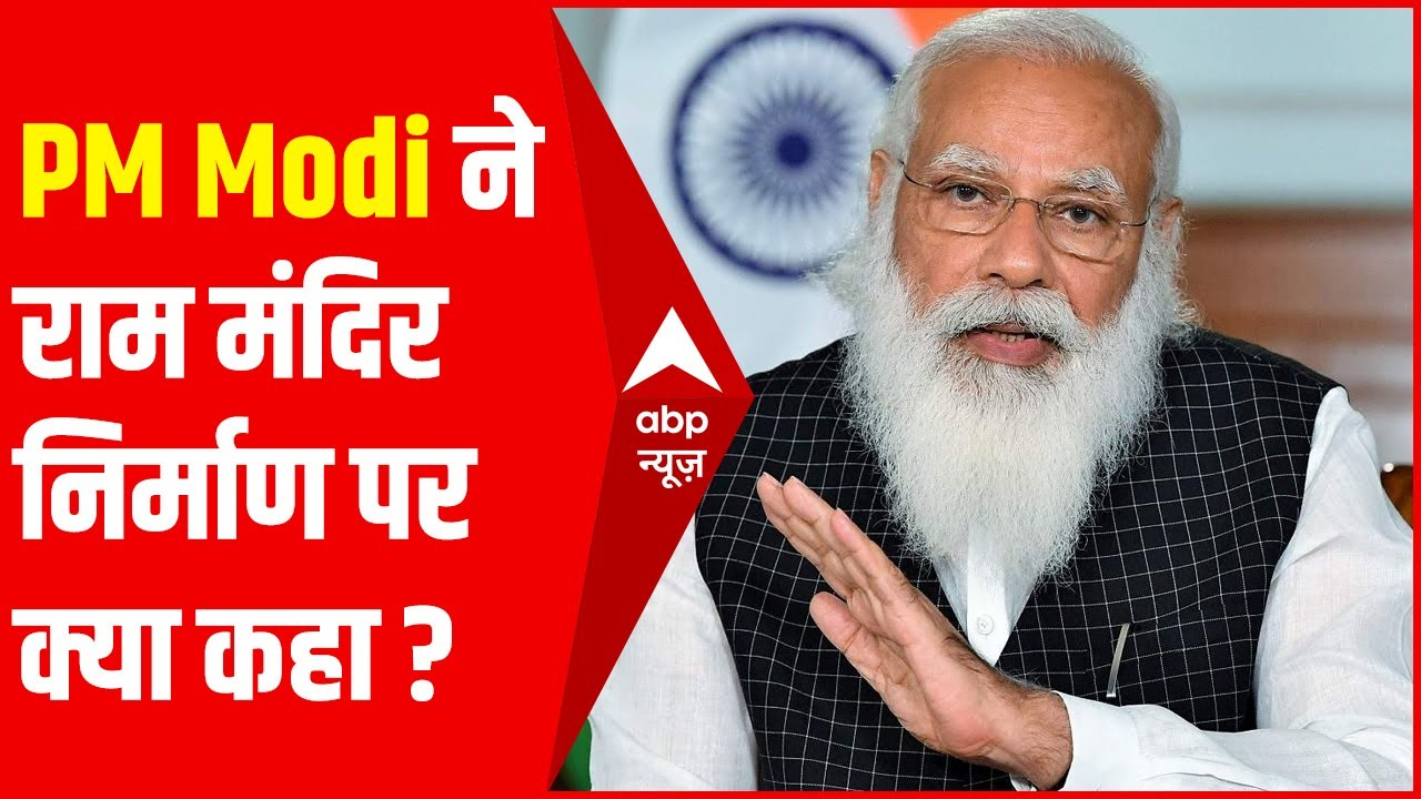 जानिए Ayodhya पर समीक्षा बैठक में PM Modi ने क्या-क्या कहा?