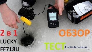 Lucky FF718LI  беспроводной эхолот для зимней и летней рыбалки  Обзор  Тест  Настройки
