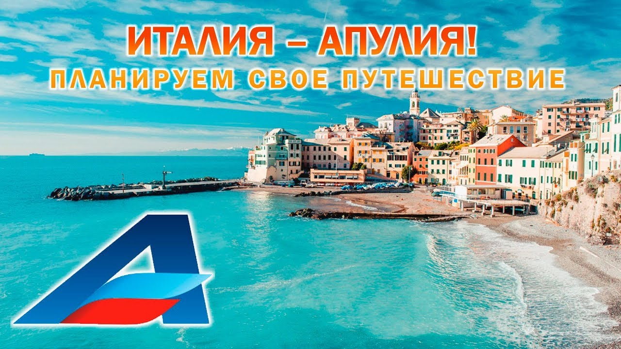 Италия, Апулия 2019 / планируем свое путешествие с Авиафлот