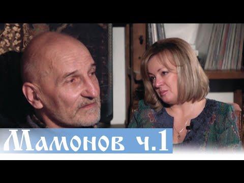 МАМОНОВ Петр - Что я буду делать в четверг, если умру в среду? Верую | Козенкова Елена
