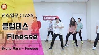 Bruno Mars - Finesse 안무ㅣ 클럽댄스배우기 강남역 댄스학원 댄스조아