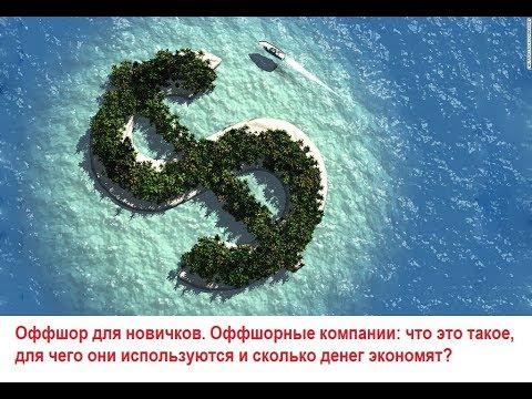 Оффшорные компании: что это такое, для чего они используются и сколько денег экономят?