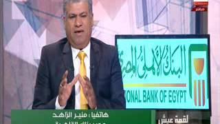 بالفيديو.. رئيس بنك القاهرة: قرض صندوق النقد الدولي يجدد الثقة في الاقتصاد المصري