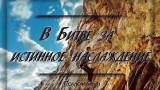 Псалом 62:1-9  В битве за истинное наслаждение.  Игорь Решетняк