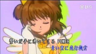 Cardcaptor Sakura Opening 2 - Tobira Wo Akete 扉をあけ�...