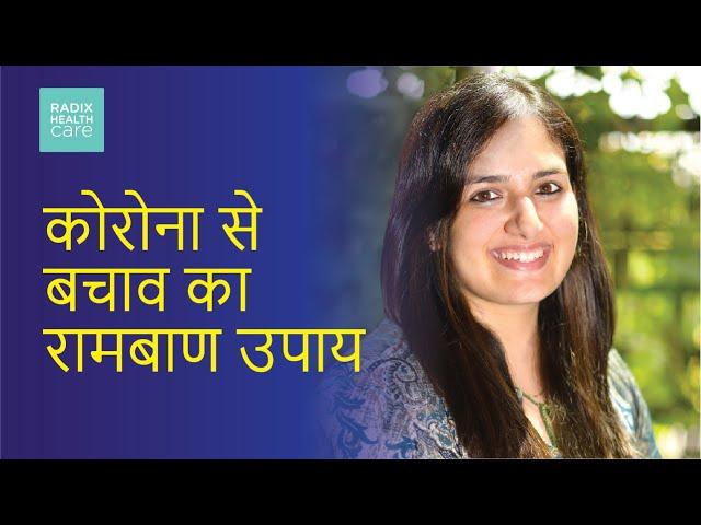 कोरोना से बचाव का रामबाण उपाय । दो गज की दूरी, मास्क है जरूरी Dr Shruti malik on CNBC Awaaz