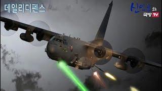 美, 金 참수전력 배치! 하늘 위의 무자비한 포병 AC-130J