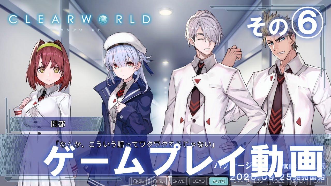 『CLEARWORLD - クリアワールド -』プレイ動画 その6