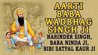 Bhai Narinder Singh Ji - Aarti Baba Wadhbhag Singh Ji