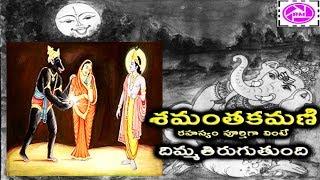 Shamantakamani Mystery Revealed in Telugu | Samantakamani, Krishna & Syamantaka mani Link exposed