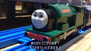プラレール×能面 機関車トーマス 「能面に出会ったピーターサム」