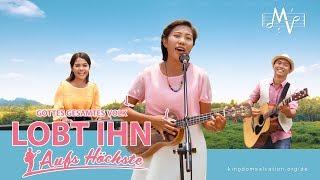 Christliches Musikvideo | Gottes gesamtes Volk lobt Ihn aufs Höchste | Gott verdient Ehre und Ehre