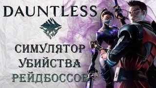 Dauntless - Симулятор убийства рейдбоссов / Весело и бесплатно!