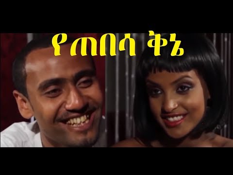 Free Download Videos of የጠበሳ ቅኔ Ethiopian movie 2018 HD MP4