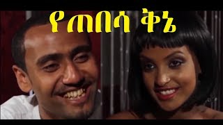 የጠበሳ ቅኔ Ethiopian movie 2018