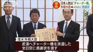 """日本人救出""""武漢チャーター機""""でANAに感謝状(20/06/23)"""