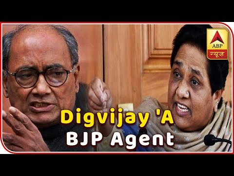 "Kaun Banega Mukhyamantri: Mayawati Calls Congress Leader Digvijaya Singh ""BJP Agent"" | ABP News"
