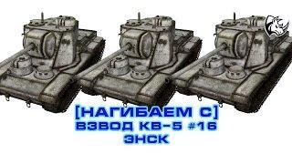 █▬█ █ ▀█▀ [Нагибаем с] Взвод КВ-5 #16: Энск