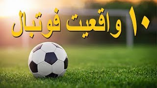 10 Most Unique Facts About FOOTBALL | ده تا از جالب ترین واقعیت ها در مورد فوتبال