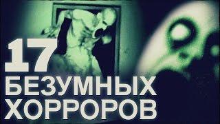 ТОП17 БЕЗУМНЫХ ФИЛЬМОВ УЖАСОВ (18+)