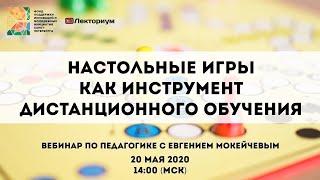Настольные игры как инструмент дистанционного обучения | Вебинар по педагогике с Евгением Мокейчевым