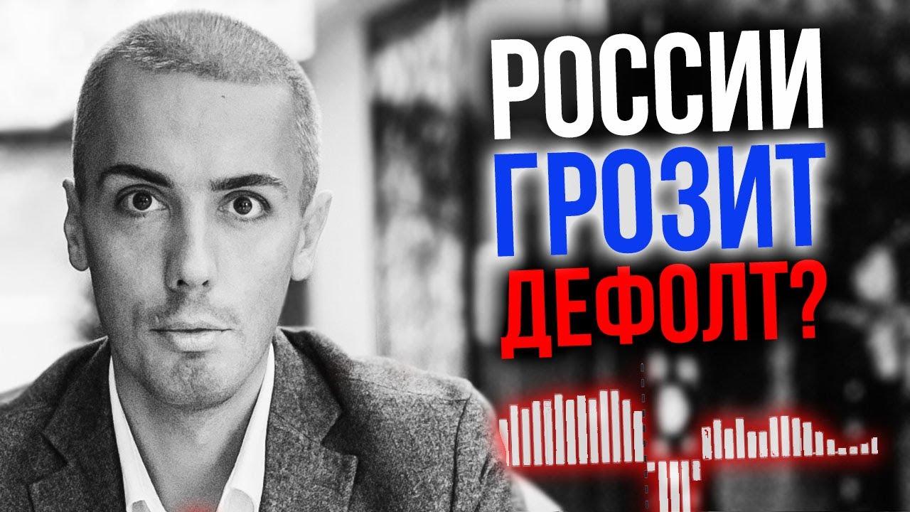 России грозит дефолт? - Путин объявил новые меры поддержки экономики - Нефть подорожает?
