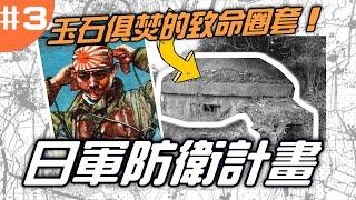 《台灣歷史事件簿》EP.3 二戰日軍防衛計畫 ► 自要塞化、玉石俱焚-高屏地區的致命圈套!(這是教育性質的影片,請將營利恢復,感恩)