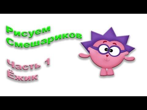 Мультфильм Смешарики - рисуем героев Серия 1 - Ёжик Как нарисовать смешарика Ежика