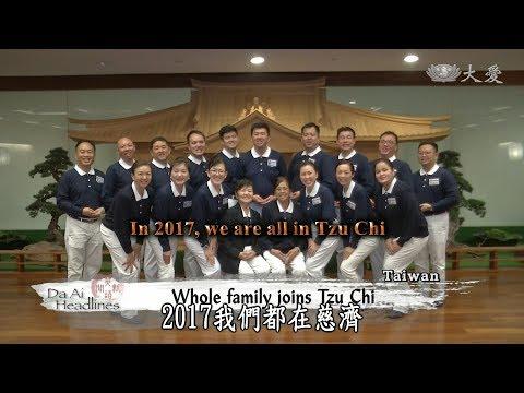 【DaAi Headlines】20171116