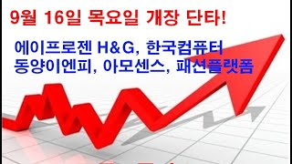 에이프로젠 H&G, 한국컴퓨터, 동양이엔피, 아…
