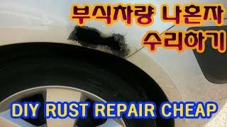 나혼자 부식차 5만원에 복원하기(Diy rust repair cheap and easy on your vehicle!  )