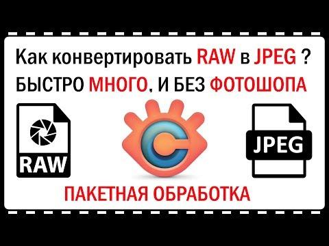 Как конвертировать RAW фото в JPEG, быстро, много, и без фотошопа