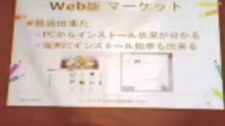 2011年5月21日開催スマートフォン懇親会#7のライトニングトークです.