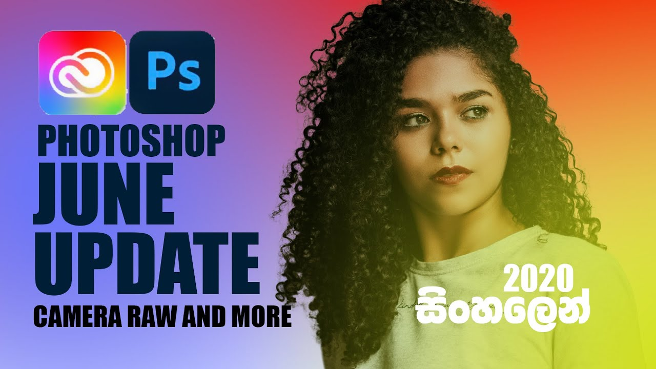 Adobe Photoshop 2020 June Update | Camera Raw 13 and Ai | Sinhala Tutorial