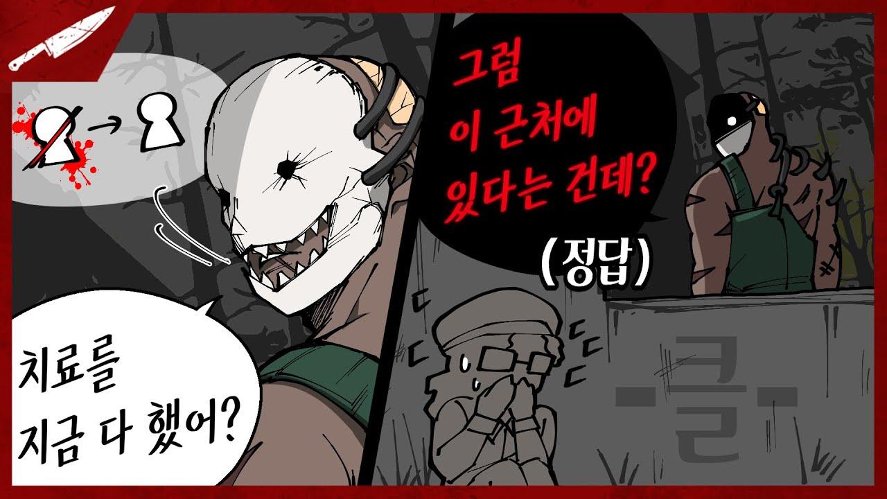 슈퍼컴퓨터급 뇌지컬! 명탐정 덫구 - Dead by daylight