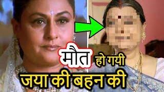 Rita Bhaduri का निधन - Rita Bhaduri Death - Rita Bhaduri Died Of Kidney Failure