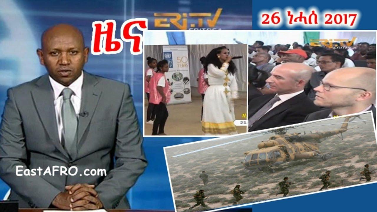 Eritrean News ( August 26, 2017) | Eritrea ERi-TV