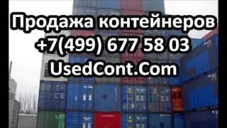 контейнер аренда, контейнер для перевозки, контейнер для склада, контейнер для хранения, контейнер ж(Продажа контейнеров для перевозки, склада и хранения с доставкой по всей России. Контейнера всегда в наличи..., 2015-01-11T17:54:11.000Z)