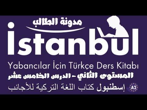 تحميل كتاب اسطنبول a2 pdf