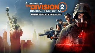 Прохождение Tom Clancy's The Division 2 ➤ 🔥ВОИТЕЛИ НЬЮ-ЙОРКА #1